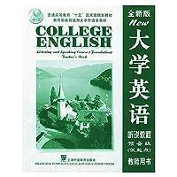 大学英语听说教程(预备级低起点教师用书全新版)