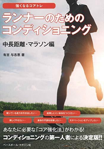 ランナーのためのコンディショニング 《中長距離・マラソン編》 (強くなるコアトレ)