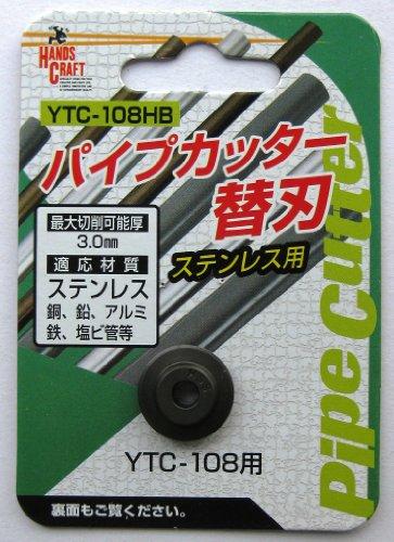 HC パイプカッター替刃 YTC-108HB ステン用