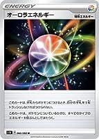 ポケモンカードゲーム S1H 060/060 オーロラエネルギー 特殊エネルギー (U アンコモン) 拡張パック シールド