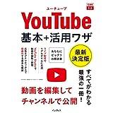 できるfit YouTube 基本+活用ワザ 最新決定版 できるfitシリーズ