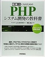 即戦力になるための PHPシステム開発の教科書
