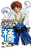 旋風(かぜ)の橘(5) (少年サンデーコミックス)