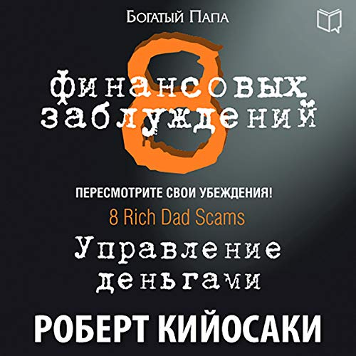 8 Rich Dad Scams: Managing Your Money (Russian Edition) Titelbild