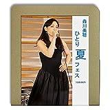 ひとり夏フェス 2020.08.23 - the 35th Anniversary 35 Songs Live