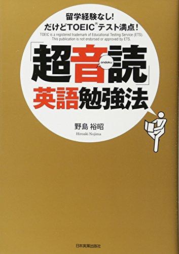 「超音読」英語勉強法