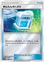 ポケモンカードゲーム/PK-SM4+-096 まんたんのくすり