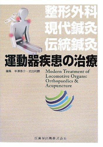 運動器疾患の治療―整形外科・現代鍼灸・伝統鍼灸