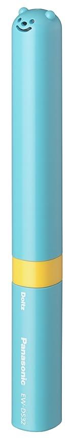 悲劇的な祭司尊敬パナソニック 音波振動ハブラシ ポケットドルツ キッズ(しあげ磨き用) 青 EW-DS32-A
