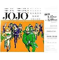 非売品ジョジョの奇妙な冒険JOJO 荒木飛呂彦原画展-冒険の波紋-フライヤー