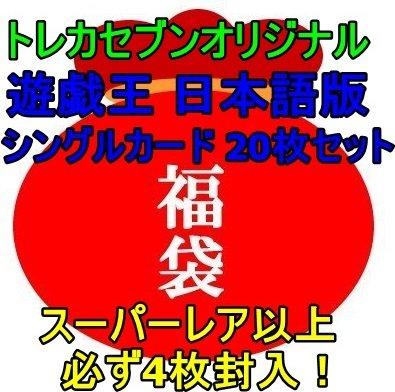 遊戯王カード 1000円福袋 スーパーレア以上必ず4枚封入 トレカセブンオリジナル