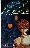 輝竜戦鬼ナーガス 6 (ガンガンコミックス)