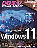 DOS V POWER REPORT ドスブイパワーレポート 2021年秋号 雑誌