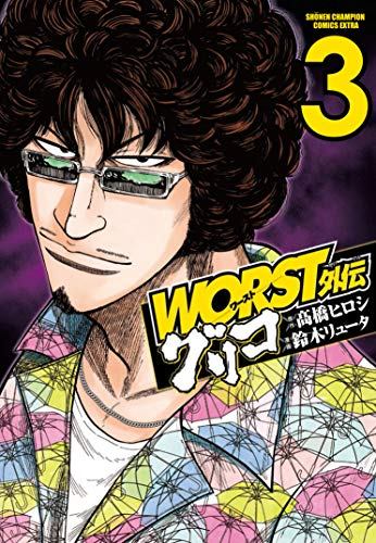 WORST外伝 グリコ(3) (少年チャンピオン・コミックス・エクストラ)の詳細を見る