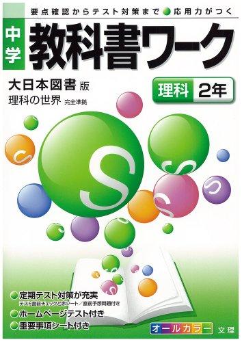 中学教科書ワーク 大日本図書版 理科の世界 理科2年