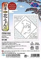 オリムパス製絲 刺し子キット 日本 文化柄 花ふきん 浮世絵 役者 SK-396