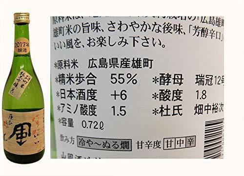 第47位:山岡酒造『瑞冠 純米吟醸 いい風』