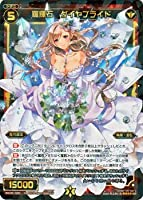ウィクロス 羅輝石 ダイヤブライド(スーパーレア) ビギニングセレクター(WX-05)/シングルカード