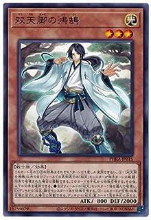 遊戯王 第11期 02弾 PHRA-JP015 双天脚の鴻鵠 R