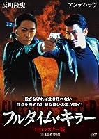 フルタイム・キラー HDマスター版 [DVD]