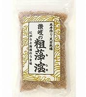 讃岐の粗藻塩 100g袋入り (ホンダワラ使用)