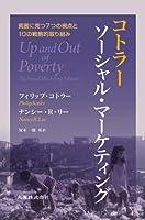 コトラー ソーシャル・マーケティング 貧困に克つ7つの視点と10の戦略的取組み