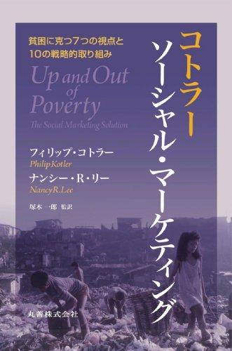 コトラー ソーシャル・マーケティング 貧困に克つ7つの視点と10の戦略的取組みの詳細を見る