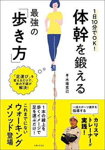 1日10分でOK! 体幹を鍛える最強の「歩き方」