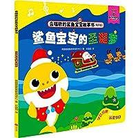 会唱歌的鲨鱼宝宝故事书 鲨鱼宝宝的圣诞梦