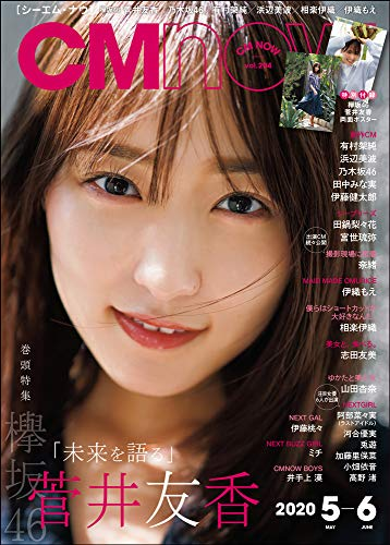 CM NOW (シーエム・ナウ) 2020年 5月号