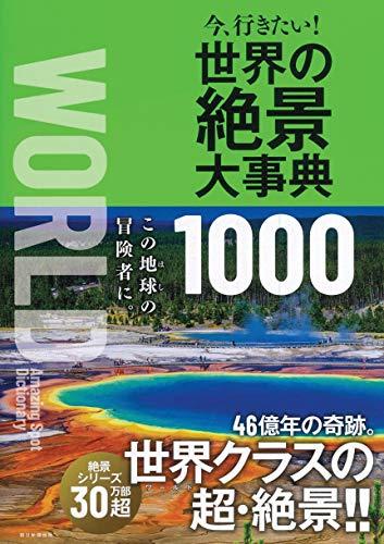今、行きたい! 世界の絶景大事典1000