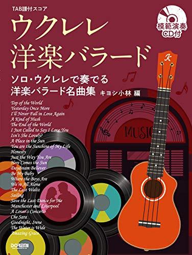 ウクレレ・洋楽バラード [模範演奏CD付] (TAB譜付スコア)
