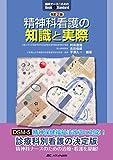 改訂2版 精神科看護の知識と実際 (臨床ナースのためのBasic & Standard)