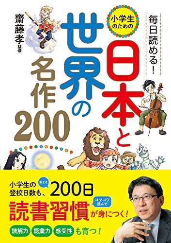 毎日読める! 小学生のための 日本と世界の名作200