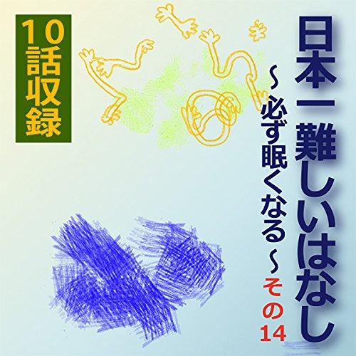 『日本一難しいはなし〜必ず眠くなる〜その14 (10話収録)』のカバーアート