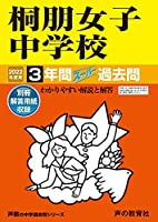109桐朋女子中学校 2022年度用 3年間スーパー過去問 (声教の中学過去問シリーズ)