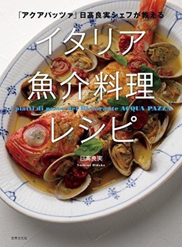 世界文化社『「アクアパッツァ」日髙良実シェフが教えるイタリア魚介料理レシピ』