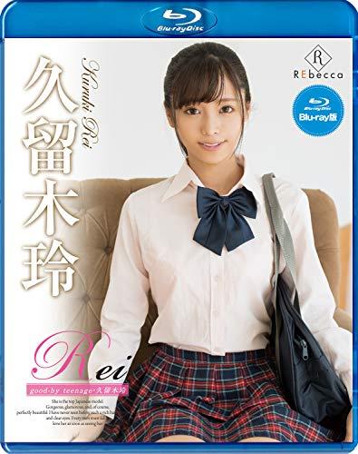 Rei good-by teenage・久留木玲 ブルーレイエディション [Blu-ray]