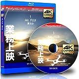 業務上映用ドローン × 4Kカメラ動画・映像【Healing Blue Air Bヒーリングブルー・エアB】富士五湖 富士山  1 MOUNT FUJI and Fuji 5Lakes〈 動画約91分, approx91min.〉4Kカメラ映像 [Blu-ray]