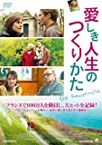 愛しき人生のつくりかた [DVD] image