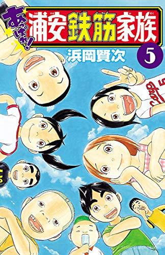 あっぱれ! 浦安鉄筋家族 5 (少年チャンピオン・コミックス) - 浜岡賢次