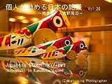 個人が勧める日本の絶景 Vol.26 〜熊本県 人吉駅周辺〜: Japanese Amazing Views Hitoyoshi