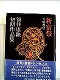新宿祭―筒井康隆初期作品集 (1972年)