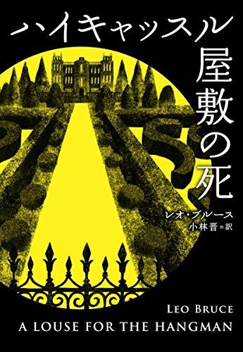ハイキャッスル屋敷の死 (海外文庫)