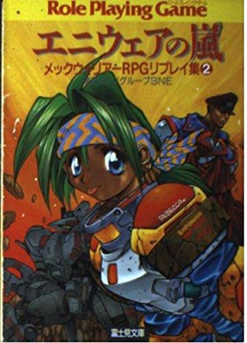 エニウェアの嵐―メックウォリアーRPGリプレイ集〈2〉 (富士見文庫―富士見ドラゴンブック)
