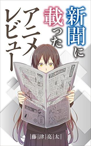 新聞に載ったアニメレビューの詳細を見る