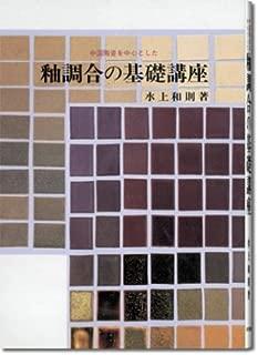 中国陶瓷を中心とした釉調合の基礎講座