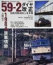 59-2ダイヤ改正 国鉄貨物列車大変革期