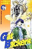 Get Backers奪還屋(19) (講談社コミックス)