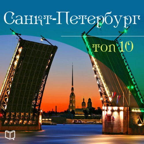 Sankt-Peterburg. TOP-10 [Saint-Petersburg. Top-10] audiobook cover art